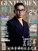 Gentleman, China