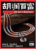 Hurun Report