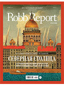 Robb Report Russia
