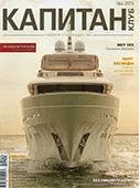 Captain Club Magazine