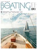 Boating China